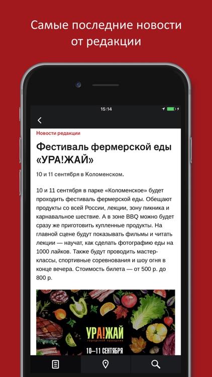 Афиша-Рестораны screenshot-4