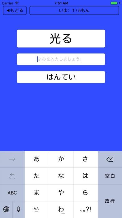 小学2年 必修漢字スクリーンショット3
