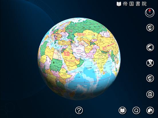 i地球儀のおすすめ画像3