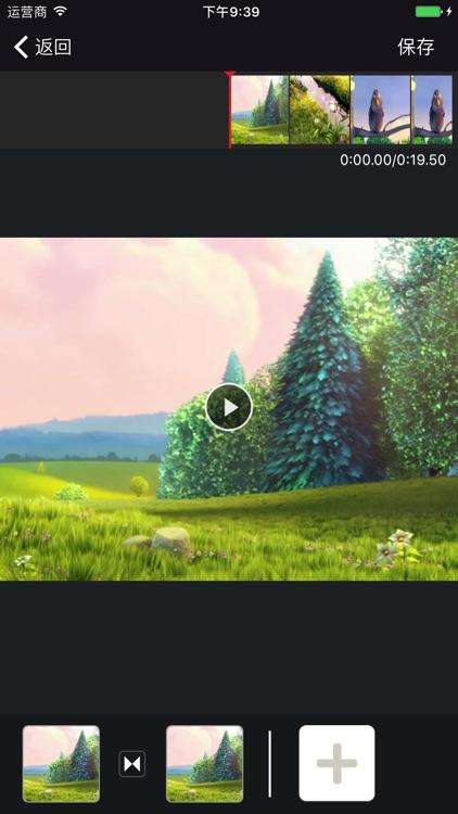 视频剪辑 - 视频剪裁 & 视频拼接神器 screenshot-3