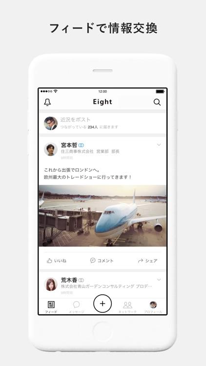 Eight - 100万人が使う名刺アプリ screenshot-3