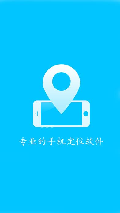 下载 手机号码定位-手机号码归属地定位追踪APP 为 PC