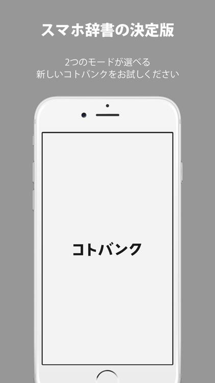 コトバンク:国語辞典・英和和英辞書などを横断検索 screenshot-4