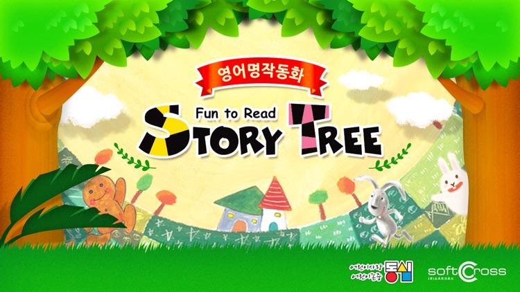 영어동화 STORY TREE