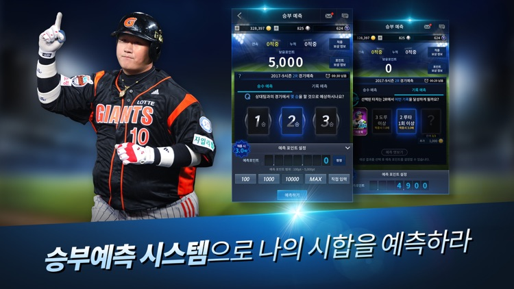 프로야구 H2 screenshot-2