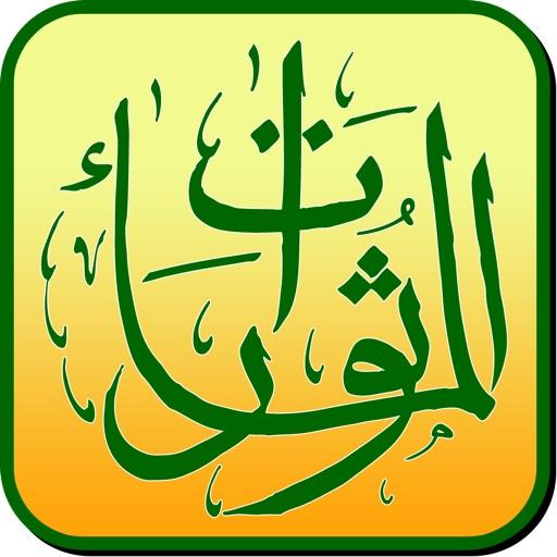 alMa'thurat bersama Ustaz Don