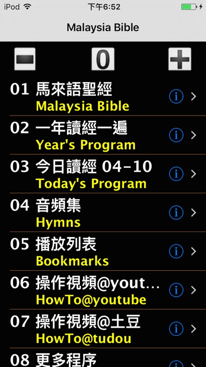 馬來語聖經 Malaysia Audio BIble screenshot-4