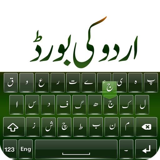 Urdu Keyboard - Pak Flag iOS App