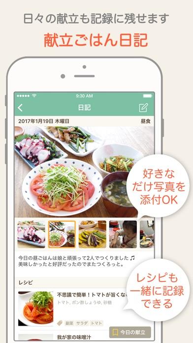 レシパル Pro - 毎日使えるお料理レシピ手帳 screenshot1