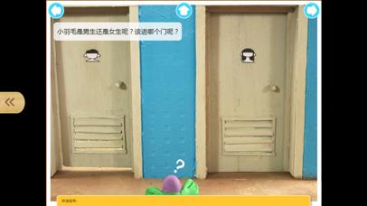宝宝爱健康常识故事2-最益智的有声早教黏土动画系列 screenshot four
