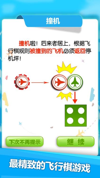 飞行棋—益智力双人疯狂小游戏 screenshot-3