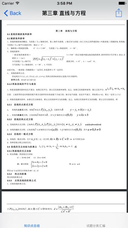 高中数学笔记|题库大全 screenshot-3