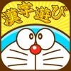 ドラえもん おやこで漢字あそび - iPhoneアプリ