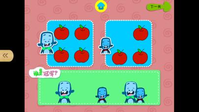 宝宝最爱的数学思维脑力游戏-幼儿学比较 screenshot four