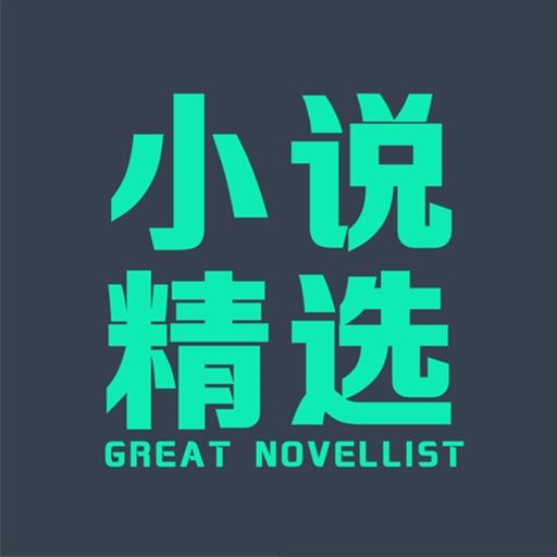 小说精选-拥有海量热门小说