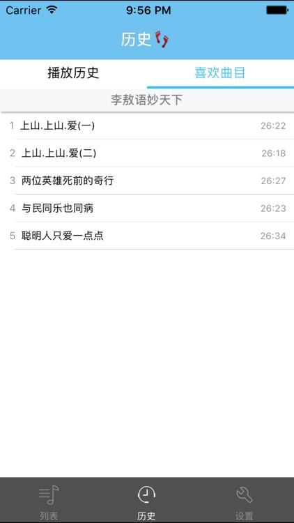 语妙天下-有声系列 screenshot-3