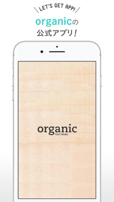点击获取organic/オーガニック