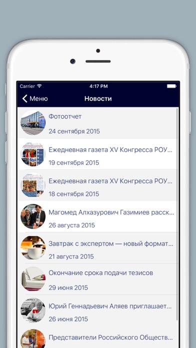 XX конгресс педиатров России screenshot two