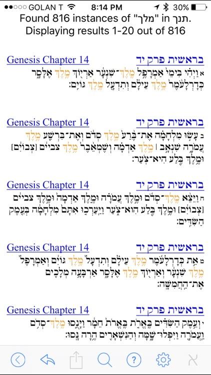 Tanach Bible - the Hebrew/English Bible screenshot-3