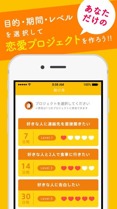 助け舟 -恋愛経験少なめ男性のための恋愛相談アプリ-のおすすめ画像3