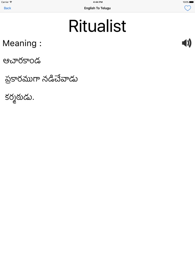 meaning in telugu