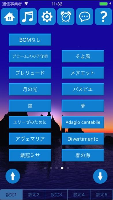 眠れるアプリ screenshot1