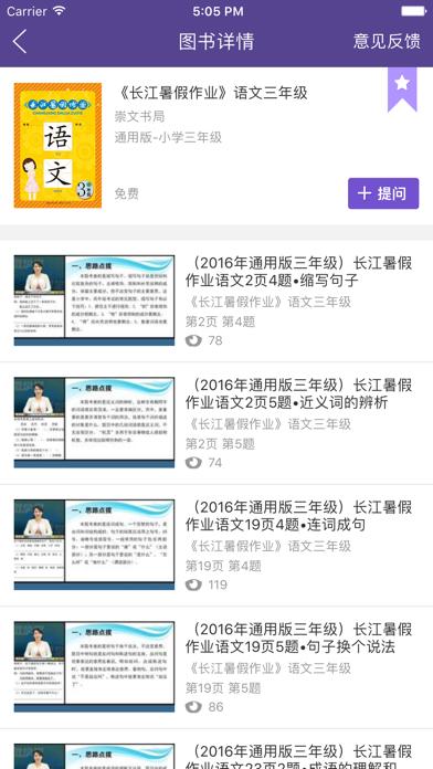 多多微学堂 screenshot three