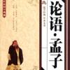 《论语 · 孟子》 ---传统国学 儒学经典