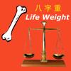 八字重量快速算命 - 骨重,幾兩重,你的命運