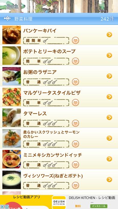 クックチャンネル 〜世界の美味しいレシピ集〜 ScreenShot2