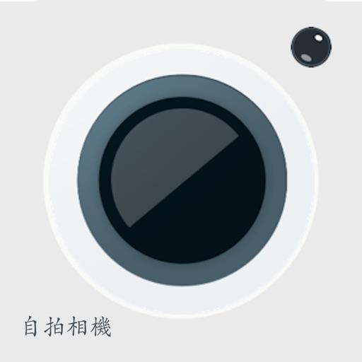 自拍相機 - Selfie Camera