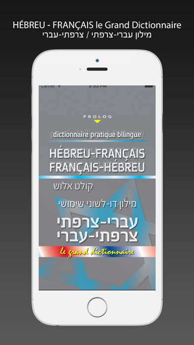 点击获取מילון מקיף צרפתי-עברי עברי-צרפתי