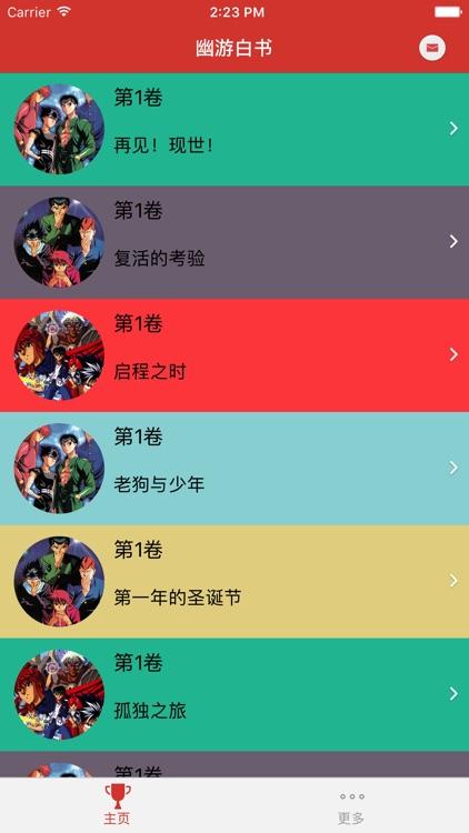 幽遊白書 screenshot-4