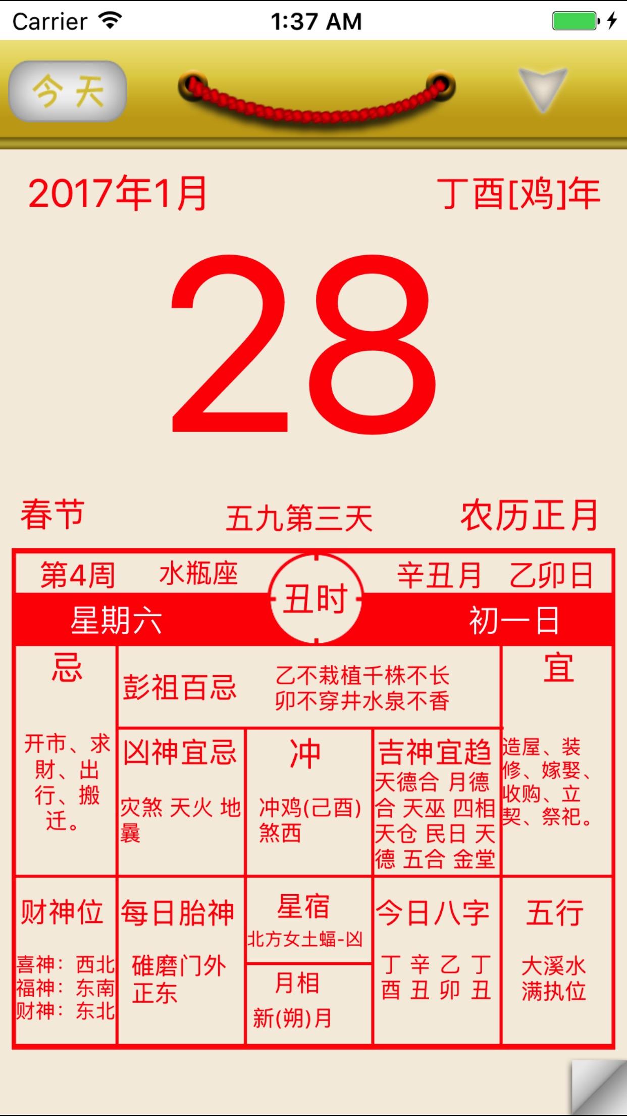 老黄历怀旧版 · 支持万年历日历农历阴历 Screenshot