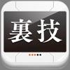 超㊙裏技 for iPhone - 知らないと損するiPhoneの使い方