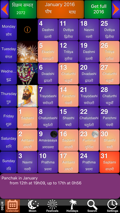 India Panchang Calendar 2014 screenshot one