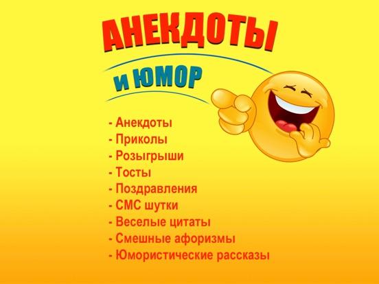 Анекдоты - Приколы, Юмор, Розыгрыши, Тосты, Шутки Скриншоты7