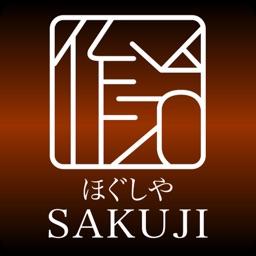 栗原市 ほぐし屋 SAKUJI 公式アプリ