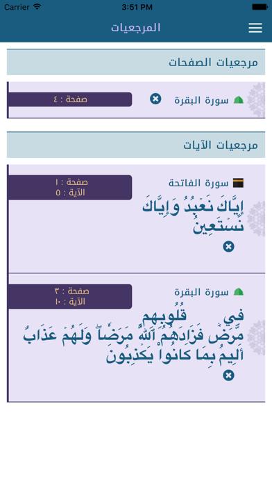 أيات : وقف عن/ام عبدالله و والديها screenshot two