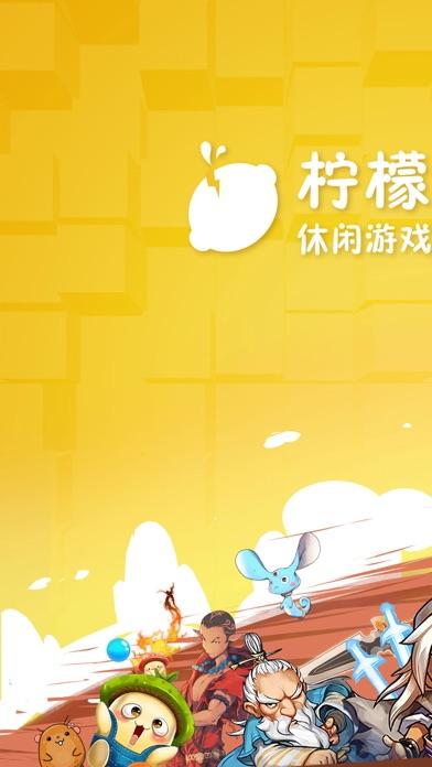 柠檬游戏-游戏爱好者第一聚集地