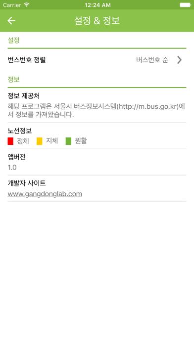 다운로드 서울마을버스 Android 용