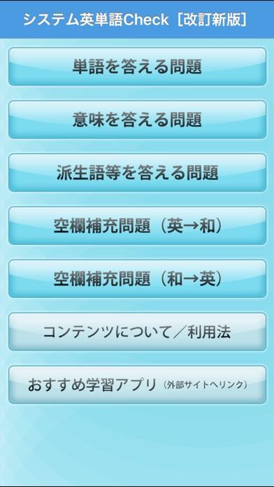 システム英単語Check[改訂新版]のおすすめ画像3