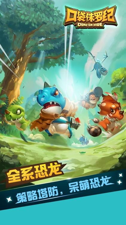 迷你侏罗纪(网易) - 第一策略塔防手游 screenshot-0