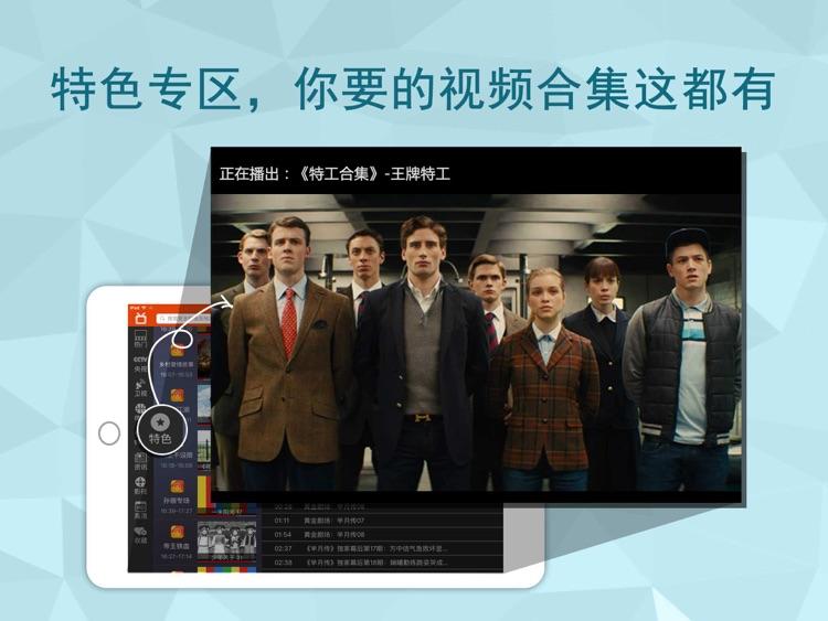 云图直播HD - 电视直播央视卫视直播 screenshot-4