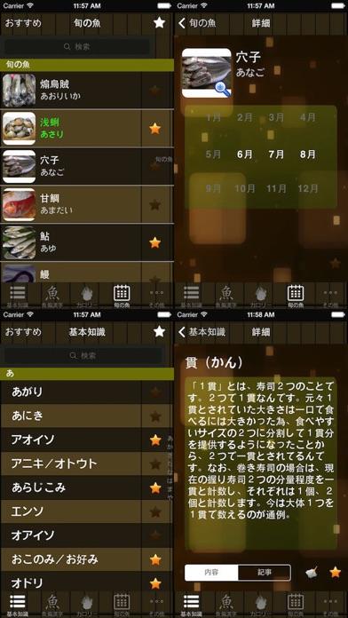 刺身知識 screenshot1