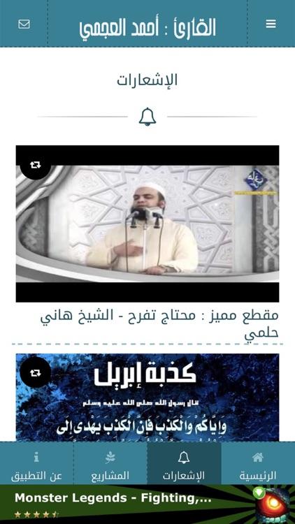 القرآن للشيخ أحمد العجمي بدون إنترنت screenshot-3
