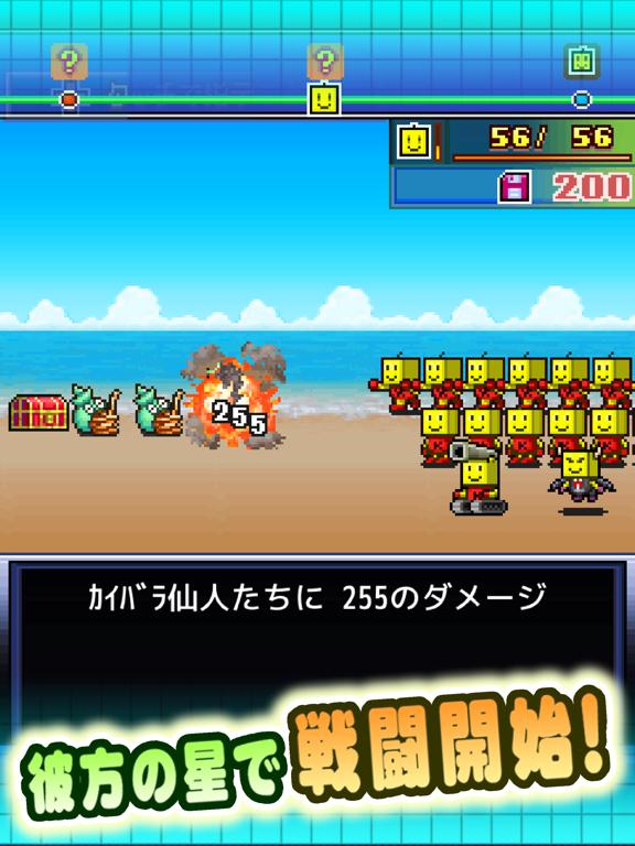 星になったカイロくん screenshot 10