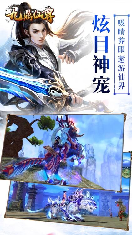 九鼎仙尊 screenshot-1