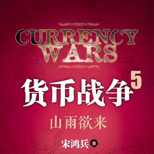 货币战争5山雨欲来