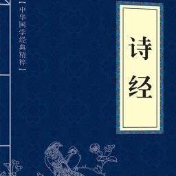 《诗经》---中国第一部诗歌总集
